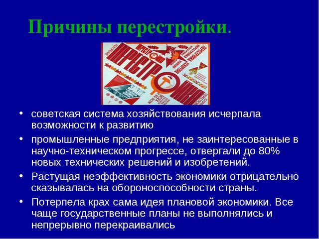 Причины перестройки. советская система хозяйствования исчерпала возможности к...