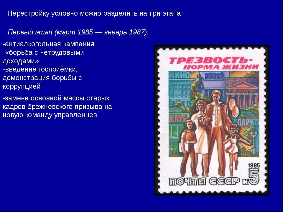 Перестройку условно можно разделить на три этапа: Первый этап (март 1985 — ян...
