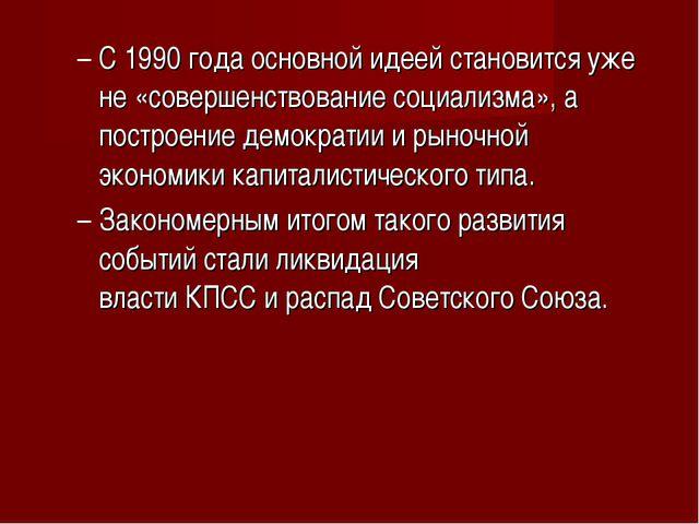 С 1990 года основной идеей становится уже не «совершенствование социализма»,...