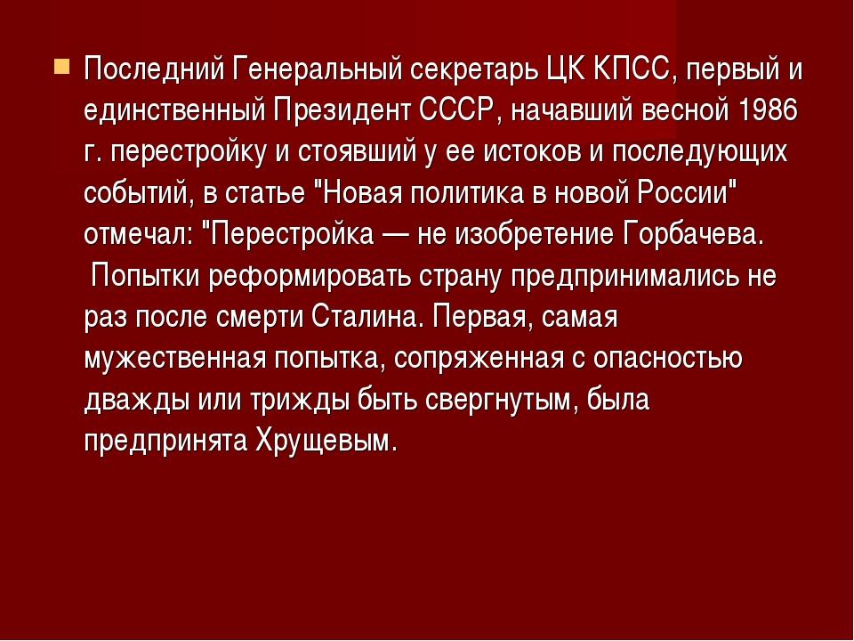 Последний Генеральный секретарь ЦК КПСС, первый и единственный Президент СССР...