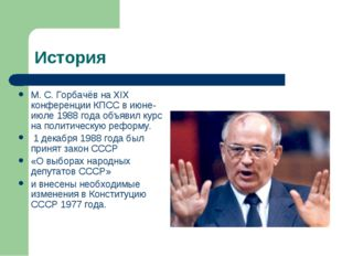 История М. С. Горбачёв на XIX конференции КПСС в июне-июле 1988 года объявил