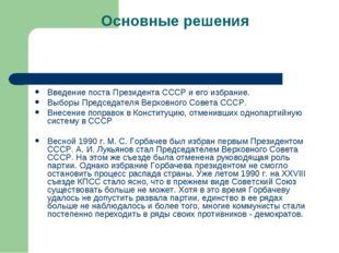 Основные решения Введение поста Президента СССР и его избрание. Выборы Предсе