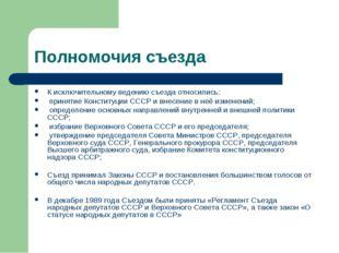 Полномочия съезда К исключительному ведению съезда относились: принятие Конст