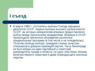 I съезд В марте 1989 г. состоялись выборы Съезда народных депутатов СССР, пер