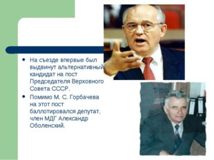 На съезде впервые был выдвинут альтернативный кандидат на пост Председателя В