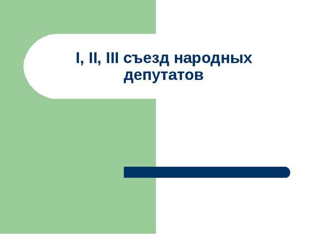 I, II, III съезд народных депутатов