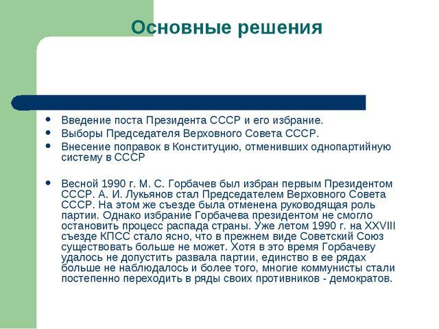 Основные решения Введение поста Президента СССР и его избрание. Выборы Предсе...