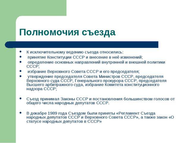 Полномочия съезда К исключительному ведению съезда относились: принятие Конст...