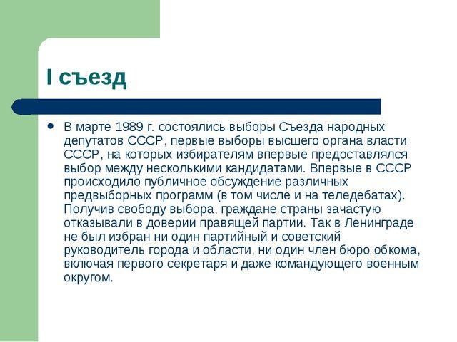 I съезд В марте 1989 г. состоялись выборы Съезда народных депутатов СССР, пер...