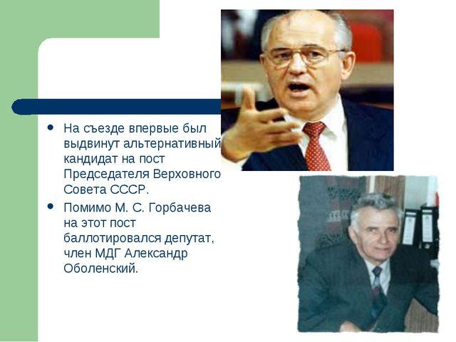 На съезде впервые был выдвинут альтернативный кандидат на пост Председателя В...