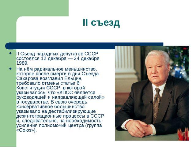 II съезд II Съезд народных депутатов СССР состоялся 12 декабря — 24 декабря 1...