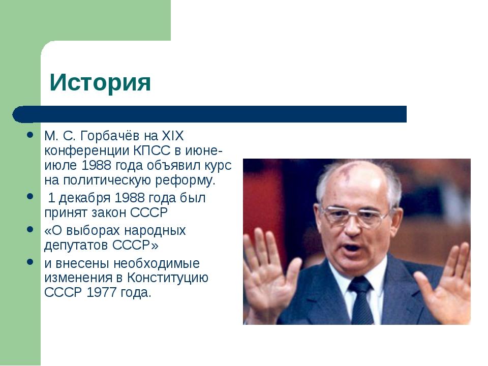 История М. С. Горбачёв на XIX конференции КПСС в июне-июле 1988 года объявил...