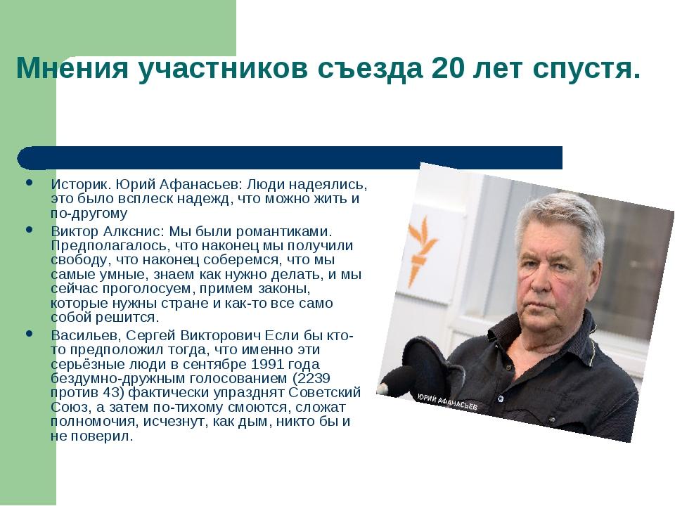 Мнения участников съезда 20 лет спустя. Историк. Юрий Афанасьев: Люди надеяли...