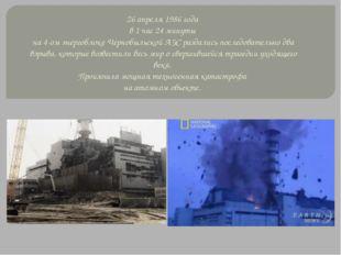 26 апреля 1986 года в 1 час 24 минуты на 4-ом энергоблоке Чернобыльской АЭС р