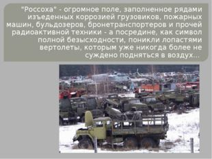 """""""Россоха"""" - огромное поле, заполненное рядами изъеденных коррозией грузовиков"""