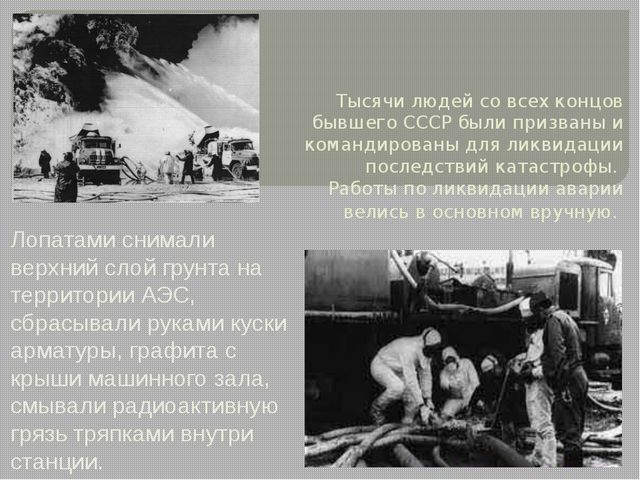 Тысячи людей со всех концов бывшего СССР были призваны и командированы для ли...