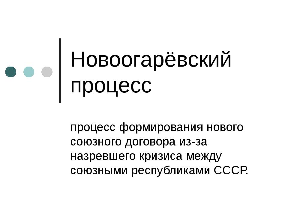 Новоогарёвский процесс процесс формирования нового союзного договора из-за на...