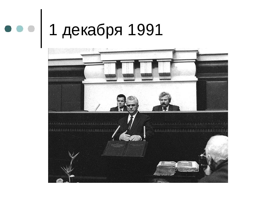 1 декабря 1991