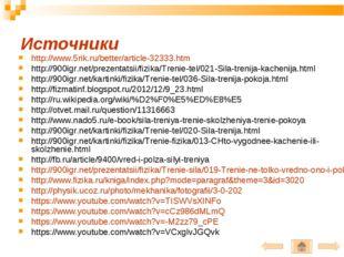 Источники http://www.5rik.ru/better/article-32333.htm http://900igr.net/preze