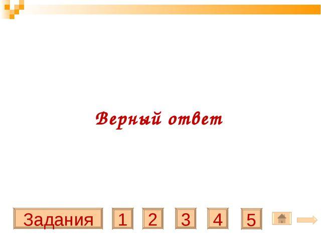 Верный ответ 1 Задания 2 3 4 5