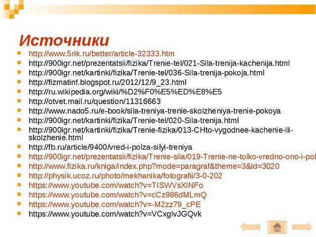 Источники http://www.5rik.ru/better/article-32333.htm http://900igr.net/preze...