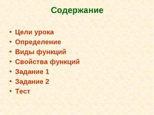 Содержание Цели урока Определение Виды функций Свойства функций Задание 1 Зад