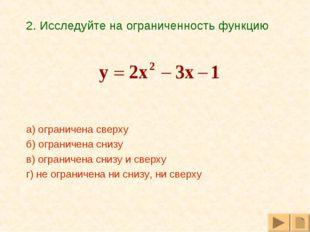 2. Исследуйте на ограниченность функцию а) ограничена сверху б) ограничена сн