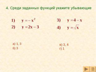 4. Среди заданных функций укажите убывающие а) 1, 3 б) 3 в) 3, 4 г) 1
