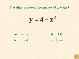 7. Найдите множество значений функций