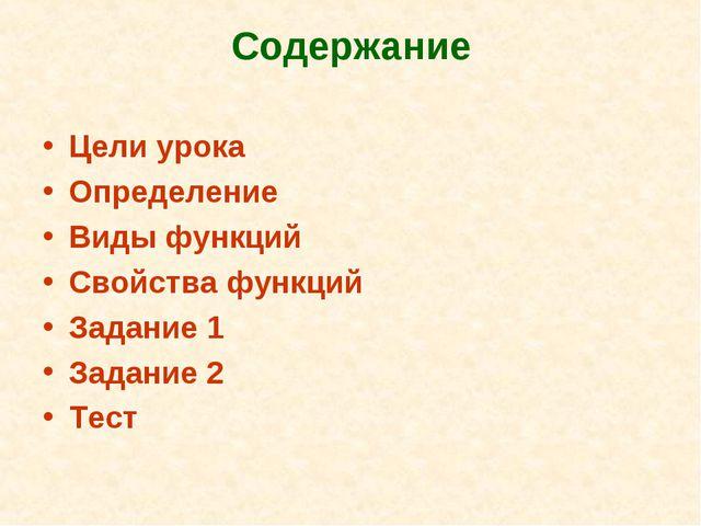 Содержание Цели урока Определение Виды функций Свойства функций Задание 1 Зад...