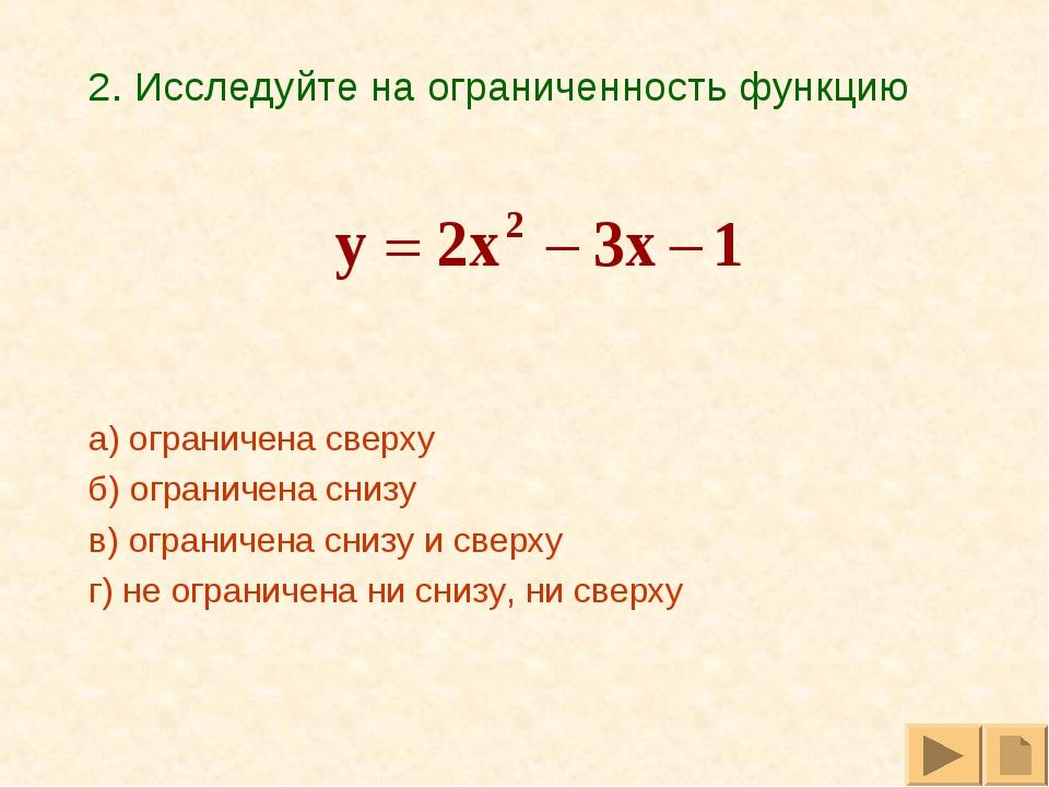 2. Исследуйте на ограниченность функцию а) ограничена сверху б) ограничена сн...
