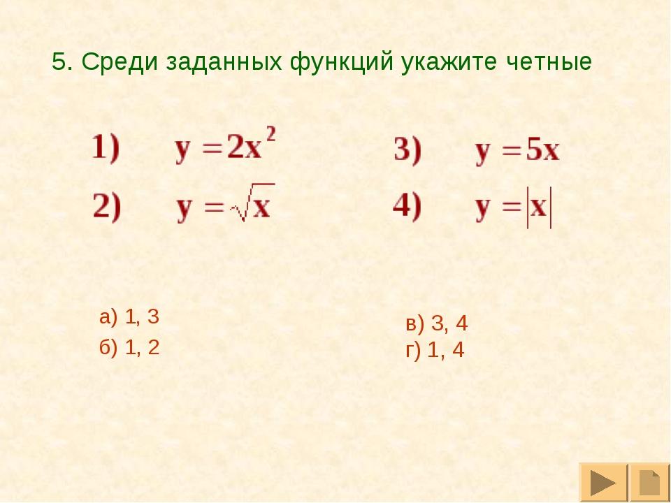 5. Среди заданных функций укажите четные а) 1, 3 б) 1, 2 в) 3, 4 г) 1, 4