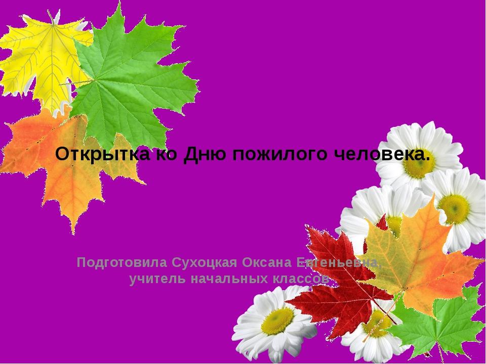 Открытка ко Дню пожилого человека. Подготовила Сухоцкая Оксана Евгеньевна, уч...