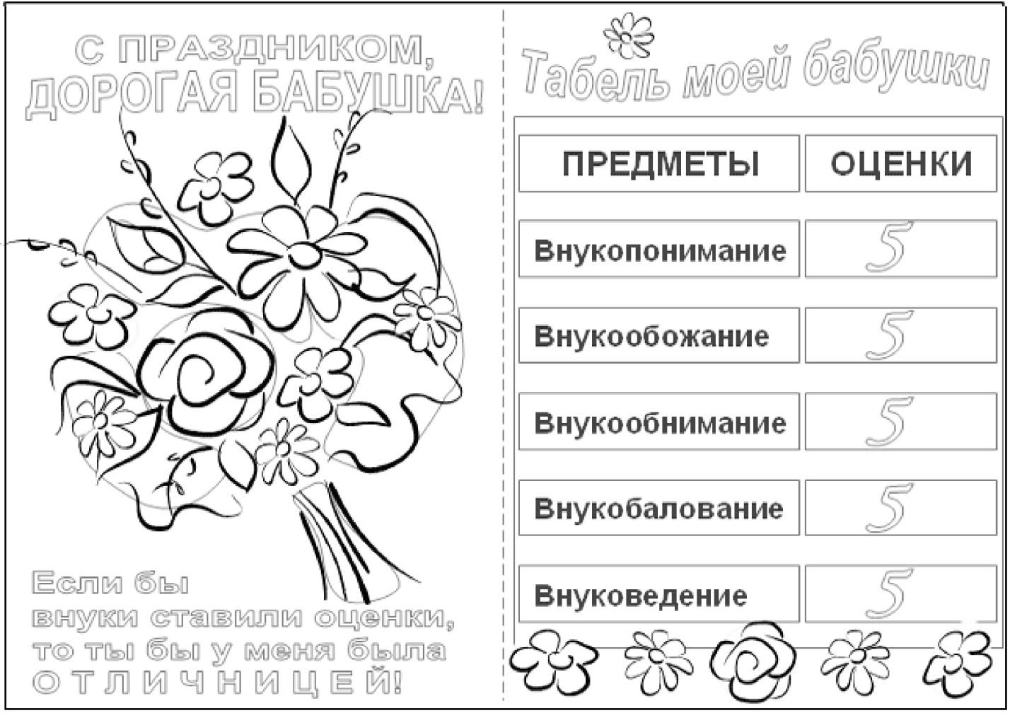 http://www.podolsk-baby.ru/assets/images/prazdniki/tabel_1.jpg