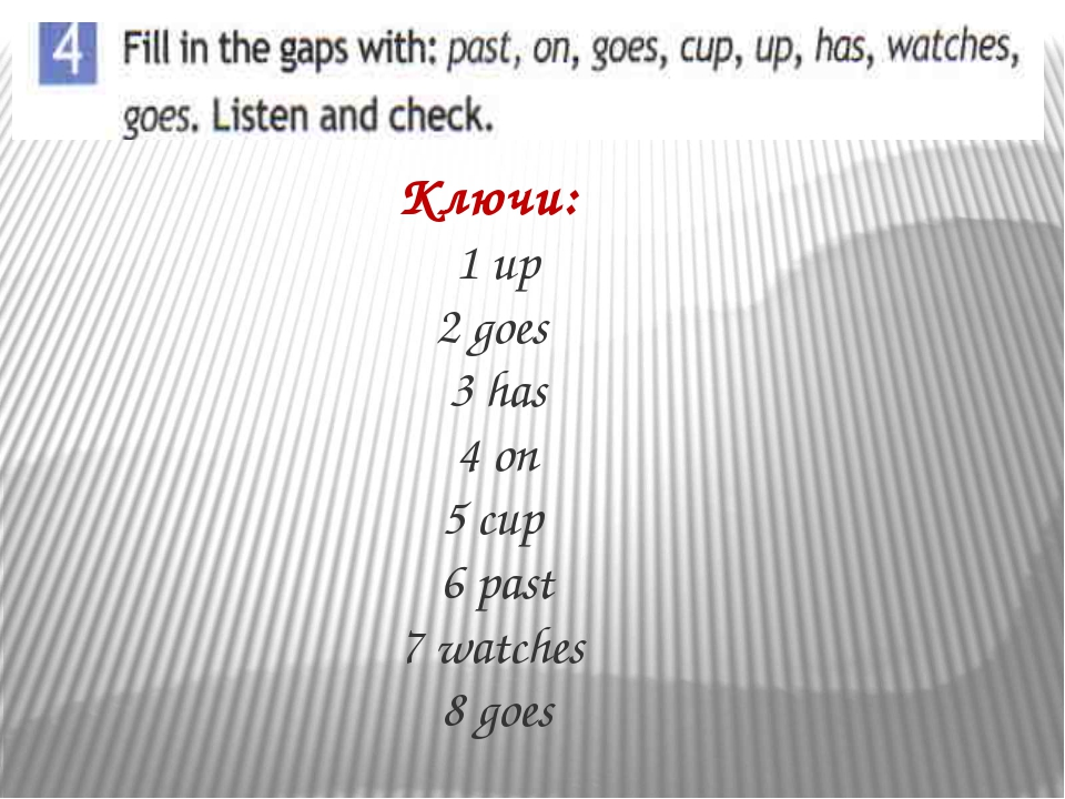 Ключи: 1 up 2 goes 3 has 4 on 5 cup 6 past 7 watches 8 goes