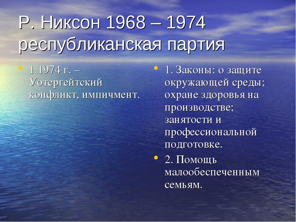 Р. Никсон 1968 – 1974 республиканская партия 1 1974 г. – Уотергейтский конфли...