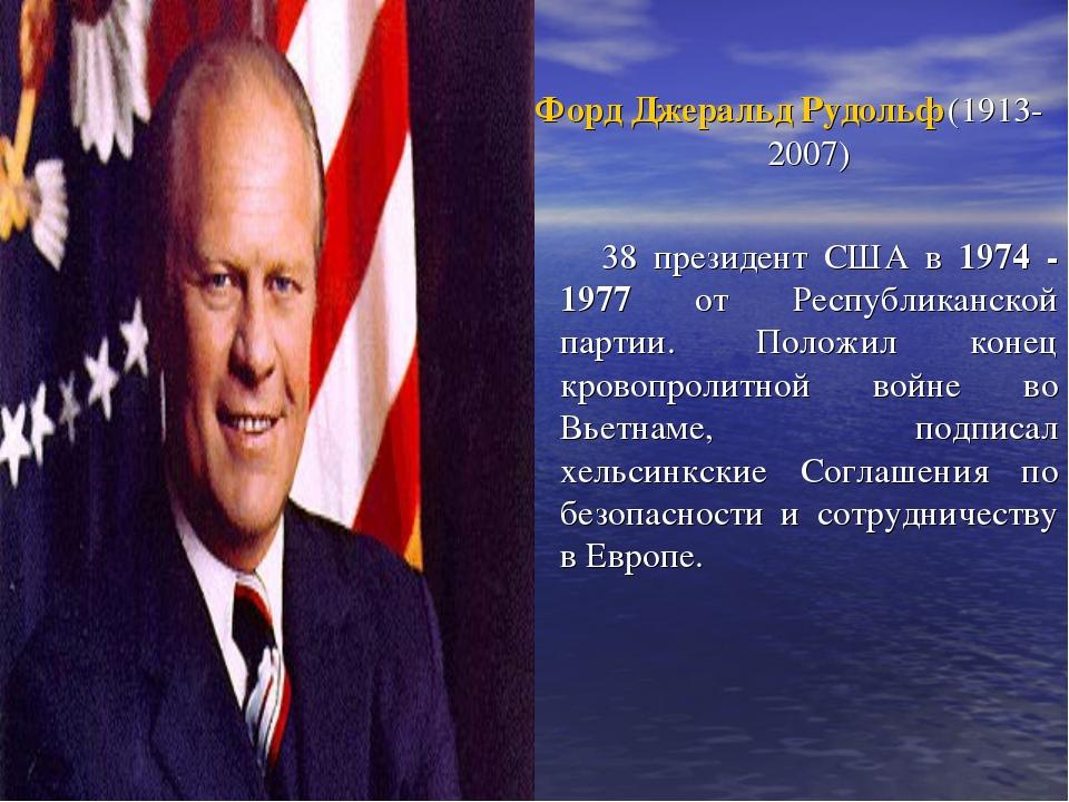 Форд Джеральд Рудольф (1913-2007) 38 президент США в 1974 - 1977 от Республик...