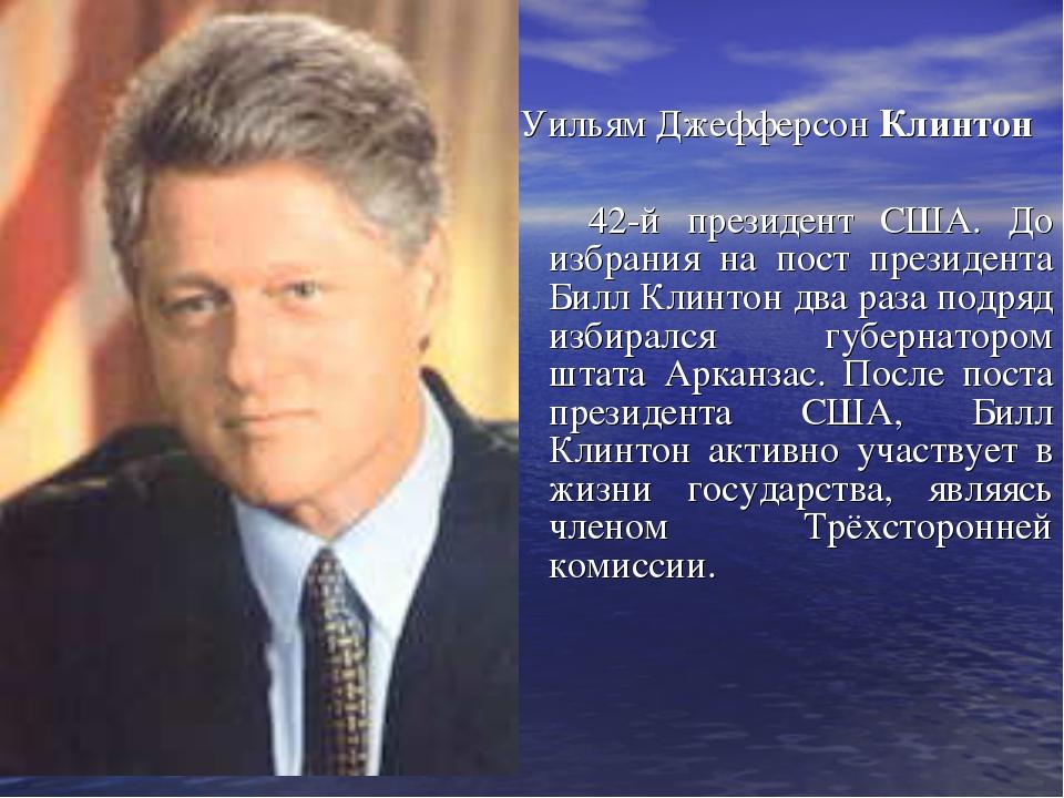 Уильям Джефферсон Клинтон 42-й президент США. До избрания на пост президента...
