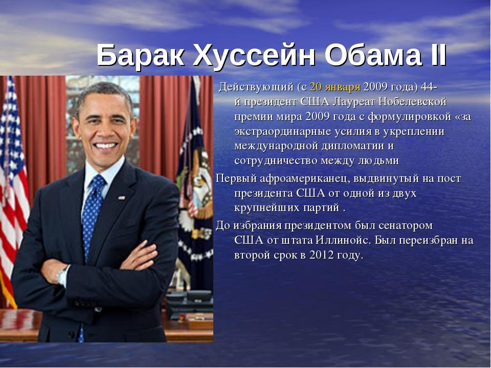 Барак Хуссейн Обама II Действующий (с20 января2009 года) 44-йпрезидентСШ...