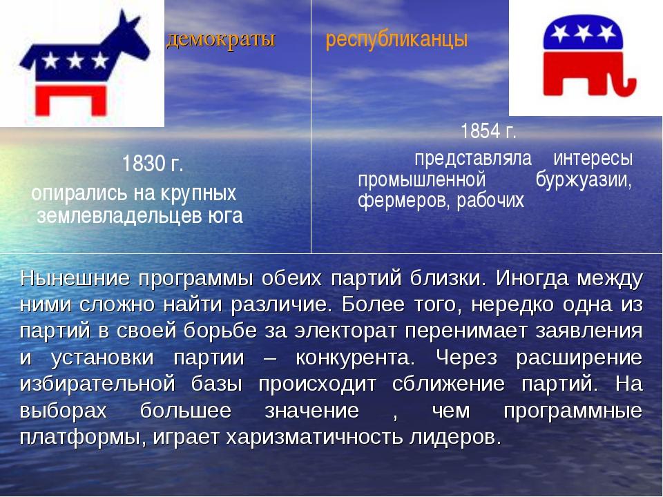 Нынешние программы обеих партий близки. Иногда между ними сложно найти различ...