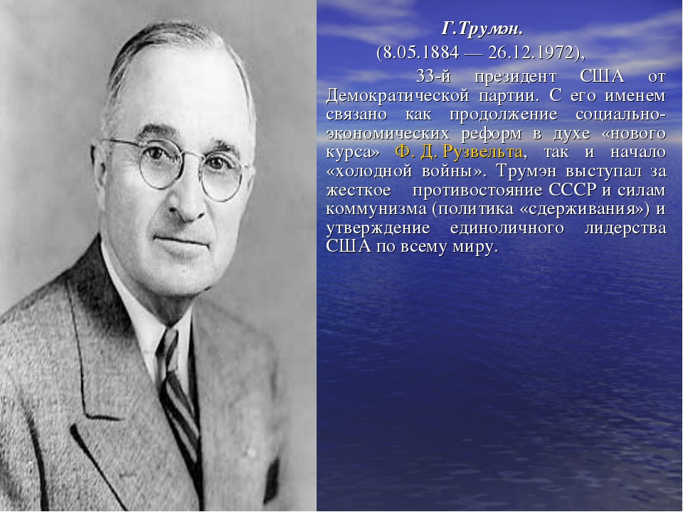 Г.Трумэн. (8.05.1884 — 26.12.1972), 33-й президент США от Демократической пар...