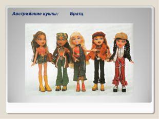Австрийские куклы: Братц