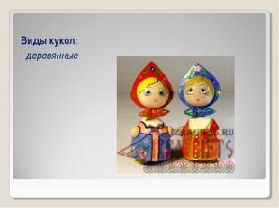 Виды кукол: деревянные