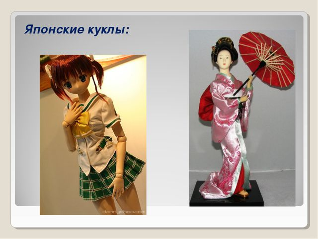 Японские куклы: