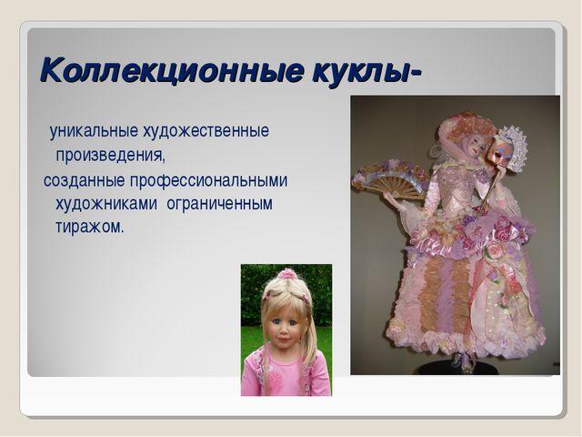 Коллекционные куклы-  уникальные художественные произведения, созданные проф...