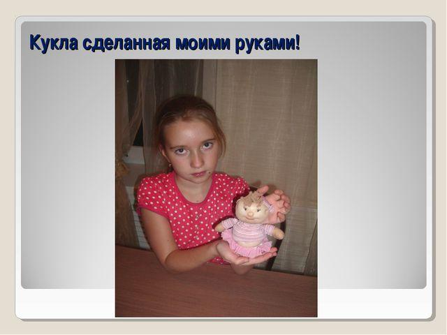 Кукла сделанная моими руками!