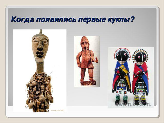 Когда появились первые куклы?
