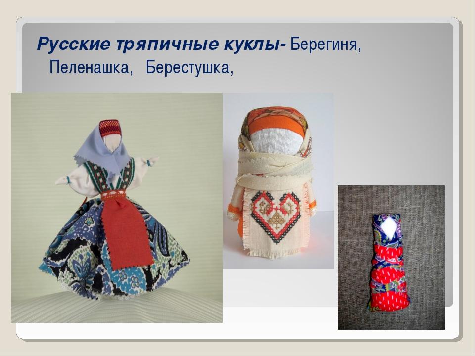 Русские тряпичные куклы- Берегиня, Пеленашка, Берестушка,