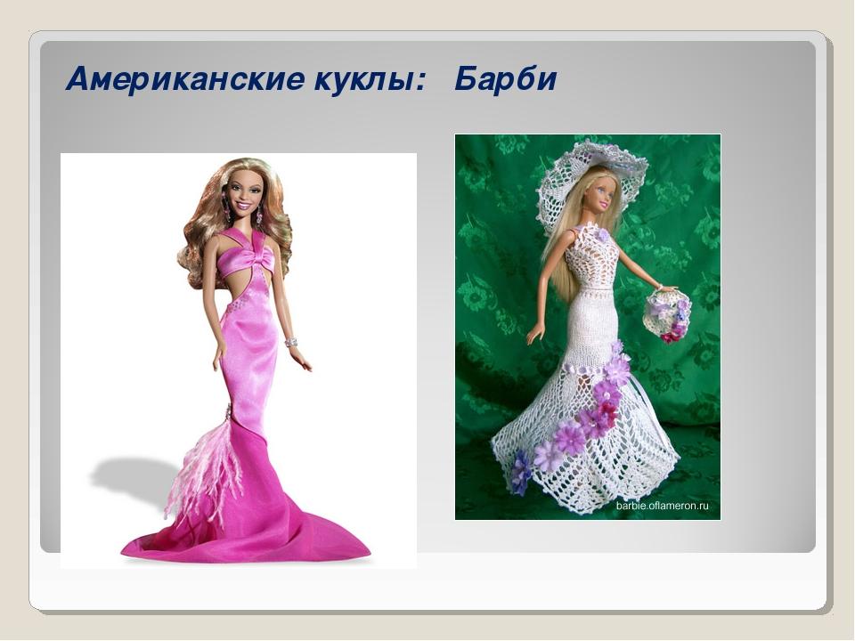 Американские куклы: Барби