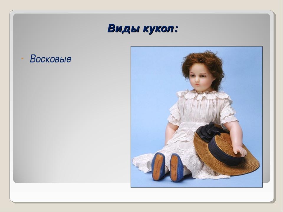 Виды кукол: Восковые